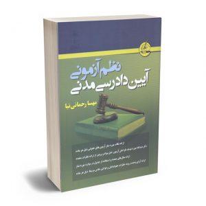 نظم-آزمونی-آیین-دادرسی-مدنی-مهسا-رحمانی-نیا
