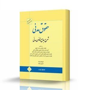 Farhad-Bayat1